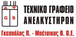 ΓΚΕΣΟΥΛΗΣ Π. - ΜΠΕΤΣΙΚΑΣ Θ. ΟΕ